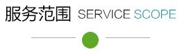 北京景西网络科技有限公司服务范围